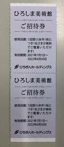 【未使用】ひろしま美術館:招待券(2名分)