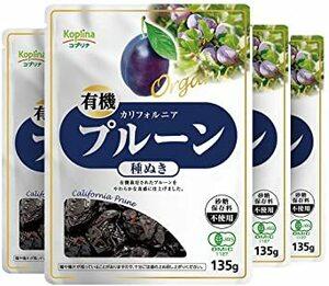 4個 有機プルーン 種抜き 130g 4個セット【ドライフルーツ/カリフォルニア産プルーン/砂糖・保存料不使用/食物繊維 /ビタ
