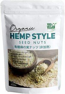 有機 ヘンプシード 麻の実 オーガニック 非加熱 ナッツ 500g 100%カナダ産 有機JAS認定 無添加 無農薬 ビーガン
