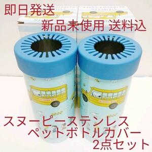 【2個セット(~約550ml)】スヌーピー保冷保温ステンレス ペットボトルカバー