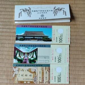 天皇陛下御在位50年記念乗車券 阪急