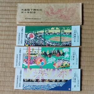 天皇陛下御在位50年 記念乗車券 阪神