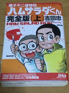 【裁断済】藤子不二雄物語 ハムサラダくん完全版[上]
