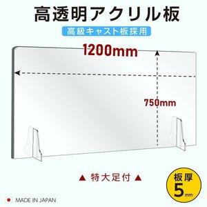 日本製 アクリルパーテーション 透明 W1200×H750mm デスク仕切り 高級アクリル板 間仕切り 飛沫防止 組立式 パーティション kap-r12075