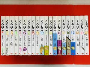 漫画コミック【くるねこ 1-20巻・全巻完結セット】くるねこ大和★エンターブレイン