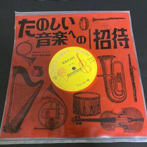 試聴済 フランキー堺 音楽のABC ナレーション 和モノ サンプリング EJ-36