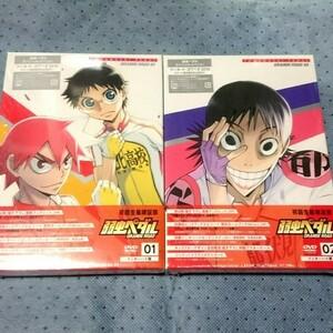 弱虫ペダル GRANDE ROAD 初回生産限定版 DVD 1巻2巻セット