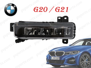★ BMW 3 シリーズ G20 G21 2019~ 320i 320d 330i 330e 5F20 5V20 5X20 6L20 6K20 左 フォグ ランプ フロント バンパー 63177433787