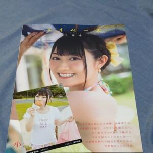 小倉唯 ファースト写真集 ユイペース ポストカード付き