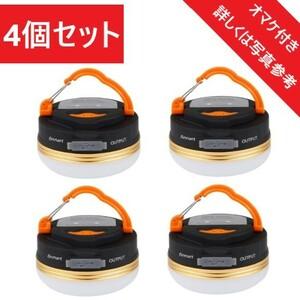 【4個セット(おまけ付き)】最新 防水 LEDランタン USB充電式 1800mAh 登山 夜釣りキャンプ アウトドア ランタン