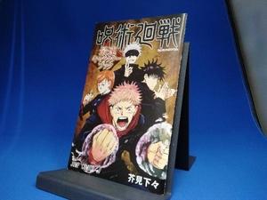 呪術廻戦最速キャラクターブック