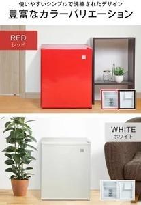 ☆ 冷蔵庫 小型 48L 1ドア ペルチェ方式 ひとり暮らし 右開き 1ドア冷蔵庫