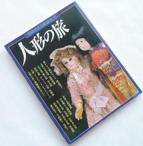 図録本人形の旅日本人形三つ折れ人形生き人形京人形御所人形市松人形抱き人形雛人形嵯峨人形衣装人形からくり人形アンティークビスクドール