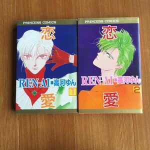 恋愛(1.2) コミックス 高河ゆん