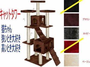 キャットタワー ブラウン 猫 Cat Tower ワイドサイズ 高さ170cm