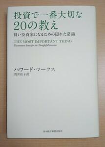 投資で一番大切な20の教え ハワード・マークス