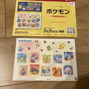 ポケモン シール切手 84円