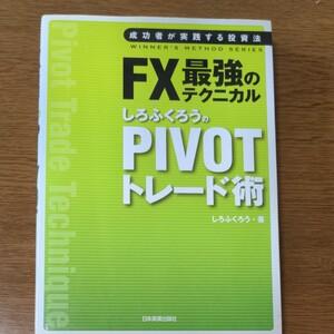FX最強のテクニカルしろふくろうのPIVOTトレード術 : 成功者が実践する投…