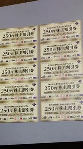 ★ヴィア・ホールディングス 株主割引券 250円×10枚 ※有効期限2022年6月末
