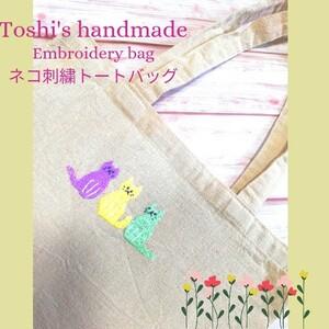 ハンドメイド刺繍 ネコ手刺繍ロゴ トートバッグ エコバッグ 習い事バッグ