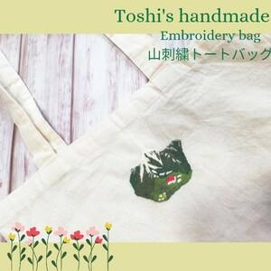ハンドメイド手刺繍 山 刺繍 トートバッグ エコバッグ 習い事バッグ
