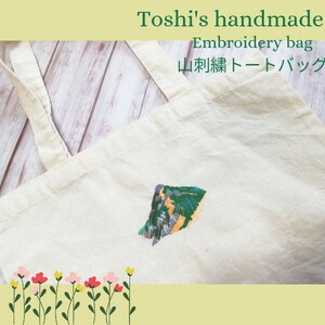ハンドメイド手刺繍 山 刺繍 トートバッグ エコバッグ