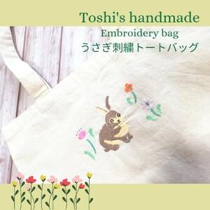 ハンドメイド手刺繍 うさぎ手刺繍 トートバッグ エコバッグ 習い事バッグ