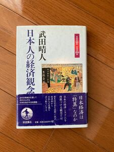 日本人の経済観念/武田晴人 (著者)