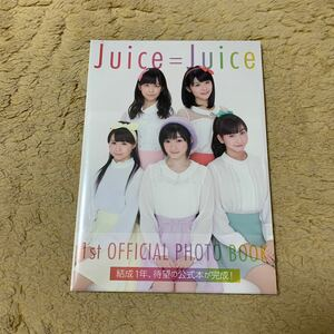 Juice=Juice 1st OFFICIAL PHOTO BOOK Juice=Juiceフォトブック