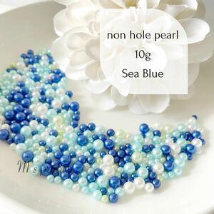穴無しカラーパール ブルー系 10g ハンドメイド デコ 素材 ネイル 飾り