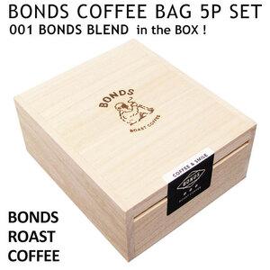 BONDS コーヒーバッグ 5Pセット (1.ボンズブレンド) ボンズローストコーヒー ティーバッグ ドリップ プレゼント お取り寄せ アメリカン雑貨