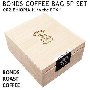 BONDS コーヒーバッグ 5Pセット (2.エチオピアN) ボンズローストコーヒー ティーバッグ ドリップ プレゼント お取り寄せ アメリカン雑貨
