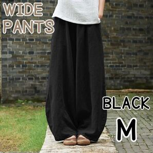 ワイドパンツ ブラック 黒 M レディース メンズ ゆったり 袴パンツ 綿 麻