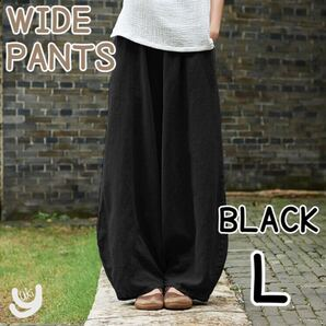 ワイドパンツ ブラック 黒 L レディース メンズ 袴パンツ 綿 麻