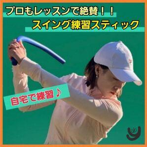 ゴルフ スイング スティック ブルー 青 練習 室内 ゴルフトレーニング 野球
