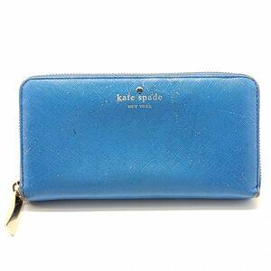 ケイトスペード KATE SPADE 長財布 ラウンドファスナー ラウンドジップ レザー 青 ブルー系 レディース 02-C-21070519