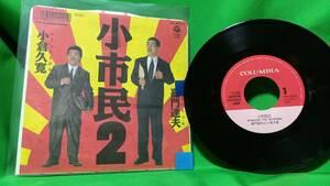 Samurai EP EP Kamen Tatsuo Ogura Kuhito-Small Citizen 2
