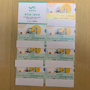 ハビーオンライン 30000円 割引券 入会金無料券 株主優待 ウェルビー