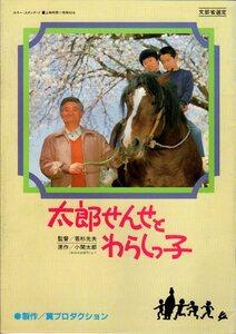 映画パンフレット 「太郎せんせとわらしっ子」 若杉光夫 フランキー堺 森田健作 小関太郎 1983年