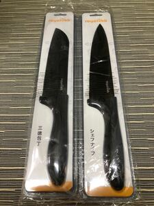 royalvkb シェフナイフ+三徳包丁(未開封)セット