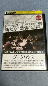 レンタル落ち 中古DVD 洋画『ダークハウス』
