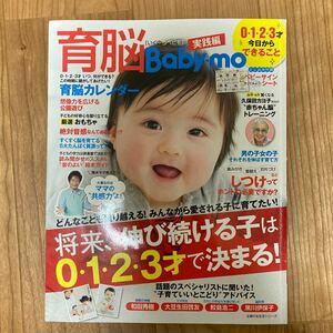 育脳Baby−mo 実践編 0123才今日からできること 主婦の友生活シリーズ/主婦の友社