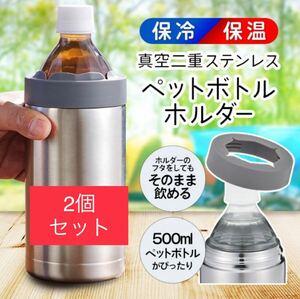 『新品 保冷・保温 ペットボトルホルダー 真空二重 ステンレス構造 (シルバー) 2個セット』