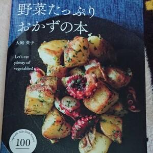 野菜たっぷりおかずの本