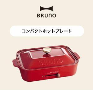 BRUNO コンパクトホットプレート(レッド)