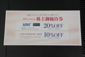 最新【送料込】AOKI 株主優待券 1枚 AOKI ORIHICA 20%割引 または アニヴェルセルカフェ ご飲食10%割引