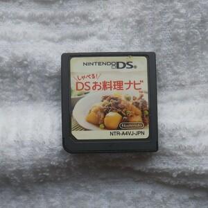 しゃべる! DSお料理ナビ DS