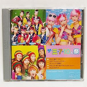 モーニング娘 / ザ・三・7・10人祭 [DVD]