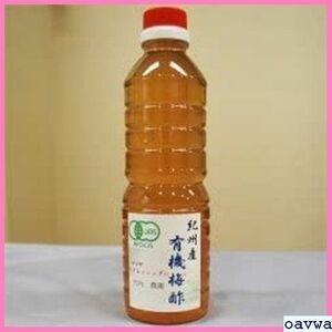 新品★njruk 紀州南高梅栽培/竹内農園特製/有機梅酢500cc×3個 178