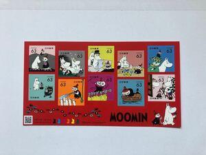 ムーミン63 切手シート【おまとめ170円引き】